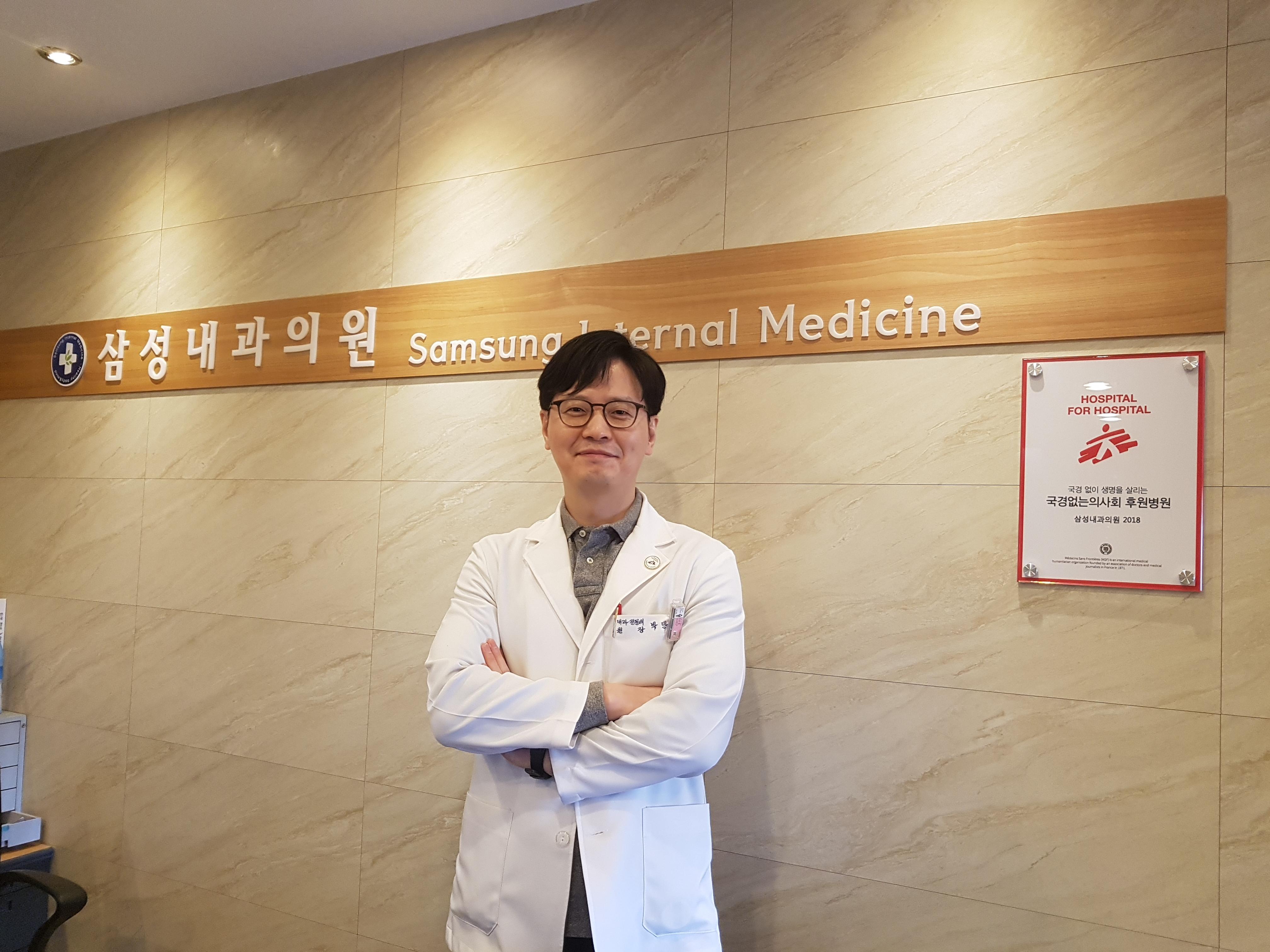 국경없는의사회 후원병원 삼성내과의원, 박만제 후원자님