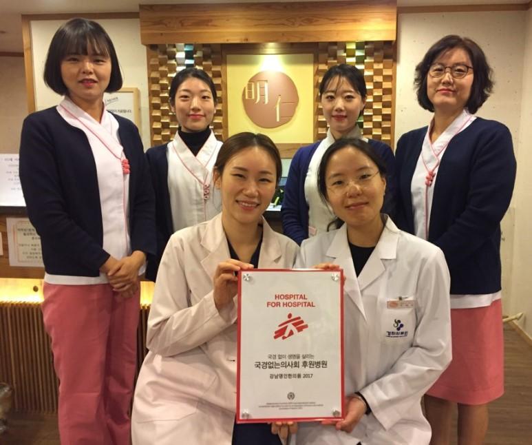 국경없는의사회 후원병원 강남명인한의원, 이슬기 후원자님(첫째줄 좌)과 한의원 직원들