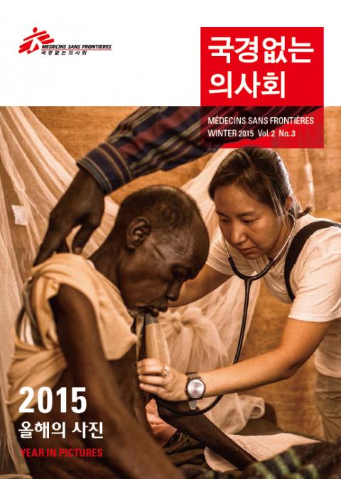 국경없는의사회 소식지 2015년 겨울호