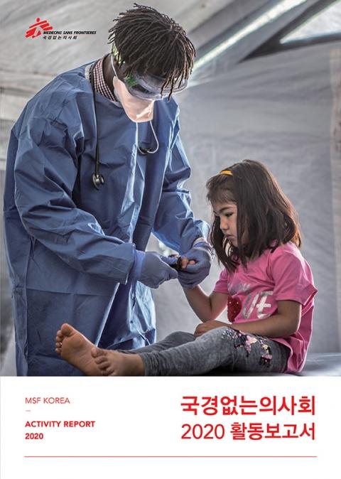 국경없는의사회 2020 활동보고서 (국문)
