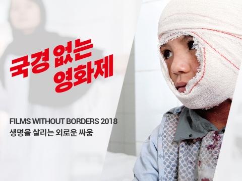 국경없는영화제 2018 (11/23~25)