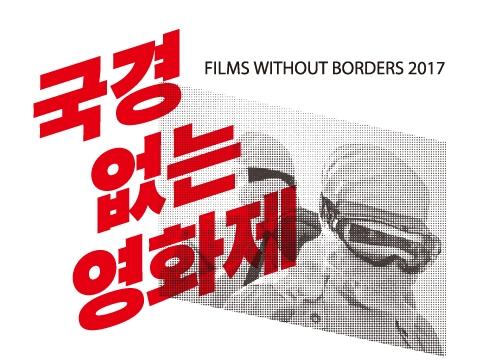 국경없는영화제 2017