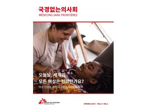 국경없는의사회 소식지 2017년 봄호