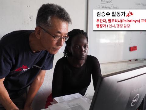 우간다: 김승수(행정가), 최정윤(약사) 활동가의 현장에서 온 소식