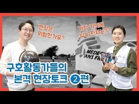 Embedded thumbnail for 구호활동가들의 본격 현장토크 2편