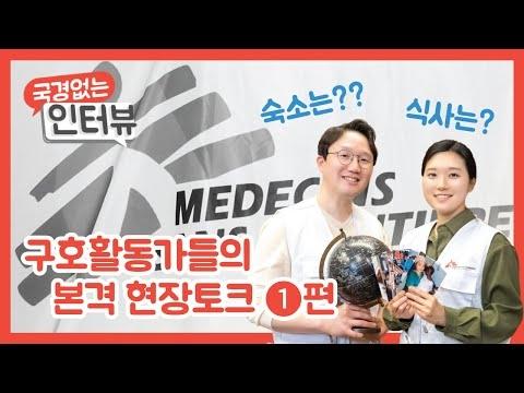 Embedded thumbnail for 구호활동가들의 본격 현장토크 1편
