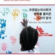 국경없는의사회 소식지 2017년 가을호