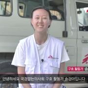 국경없는의사회 활동가의 하루 (송경아 활동가 편)