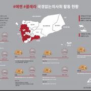 예멘: 콜레라 확산 업데이트 – 10일 만에 환자 수 2배로 늘어 24,000여 명