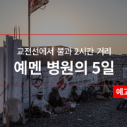 다큐멘터리 예멘 병원의 5일-예고편